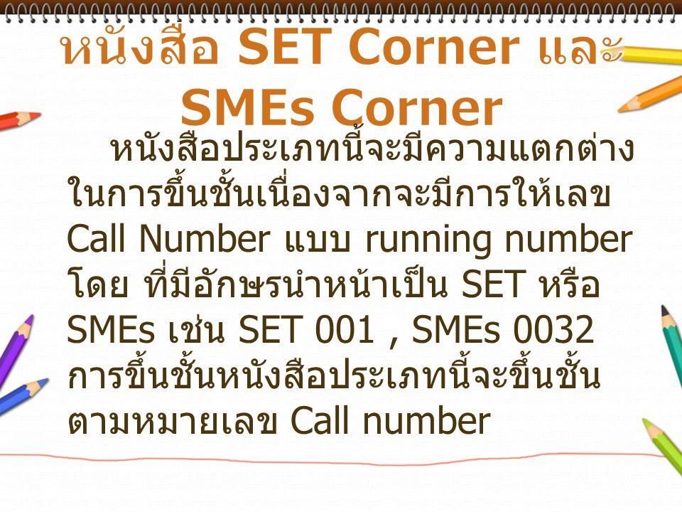 หนังสือ SET Corner และ SMEs Corner