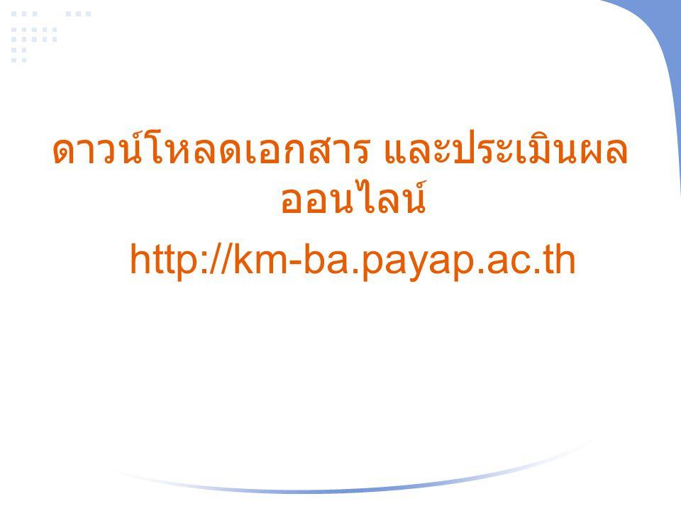 ดาวน์โหลดเอกสาร และประเมินผลออนไลน์ http://km-ba.payap.ac.th