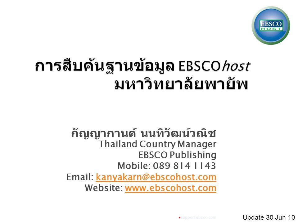 การสืบค้นฐานข้อมูล EBSCOhost มหาวิทยาลัยพายัพ