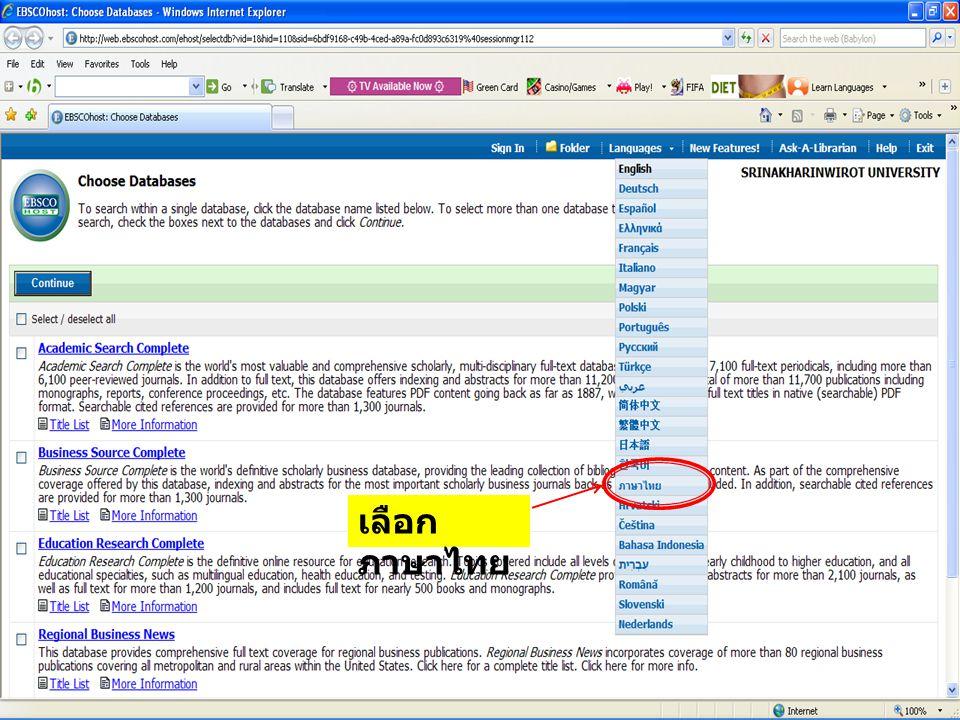 เลือกภาษาไทย
