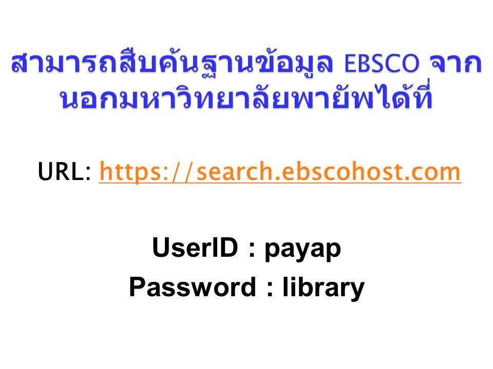สามารถสืบค้นฐานข้อมูล EBSCO จากนอกมหาวิทยาลัยพายัพได้ที่