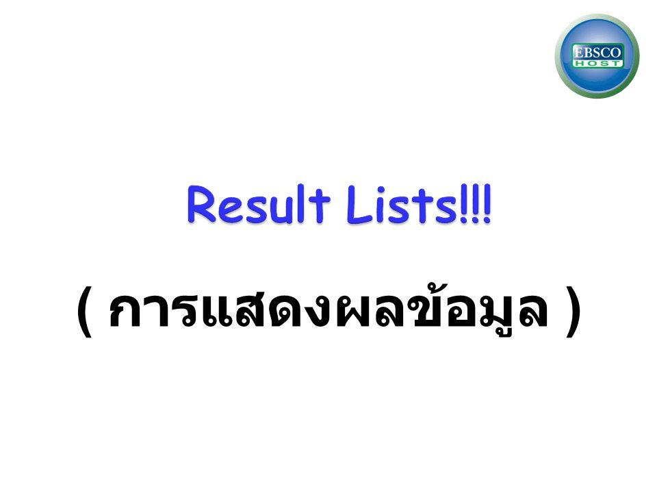 Result Lists!!! ( การแสดงผลข้อมูล )