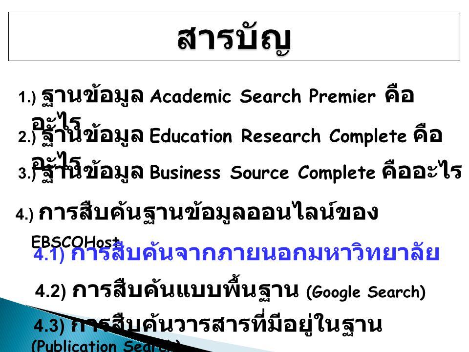 สารบัญ 1.) ฐานข้อมูล Academic Search Premier คืออะไร