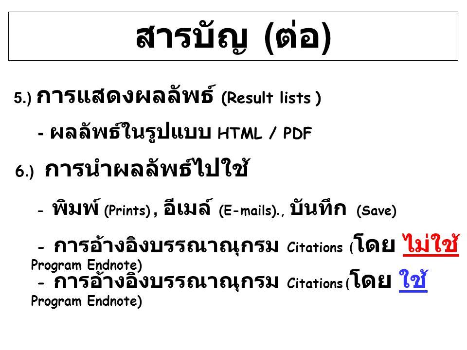 สารบัญ (ต่อ) - ผลลัพธ์ในรูปแบบ HTML / PDF 6.) การนำผลลัพธ์ไปใช้