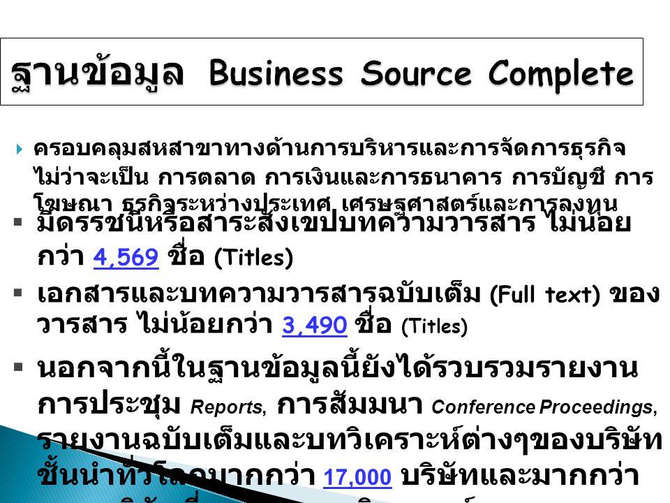 ฐานข้อมูล Business Source Complete
