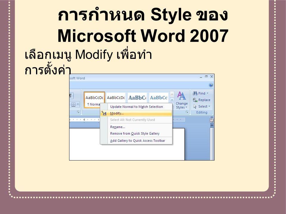 การกำหนด Style ของ Microsoft Word 2007