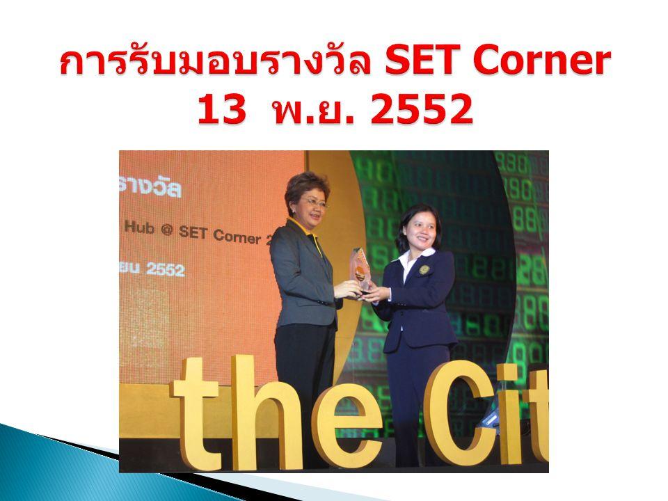 การรับมอบรางวัล SET Corner 13 พ.ย. 2552