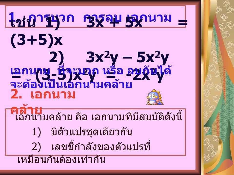 เช่น 1) 3x + 5x = (3+5)x 2) 3x2y – 5x2y = (3-5)x2y = -2x2y