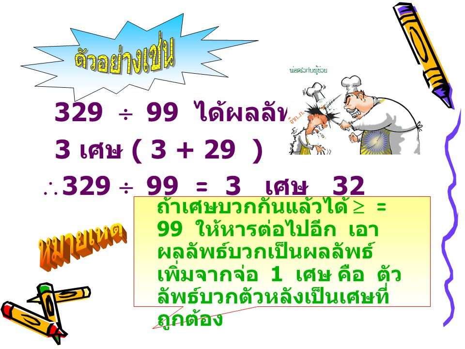 ตัวอย่างเช่น 3 เศษ ( 3 + 29 ) 329  99 = 3 เศษ 32 329  99 ได้ผลลัพธ์