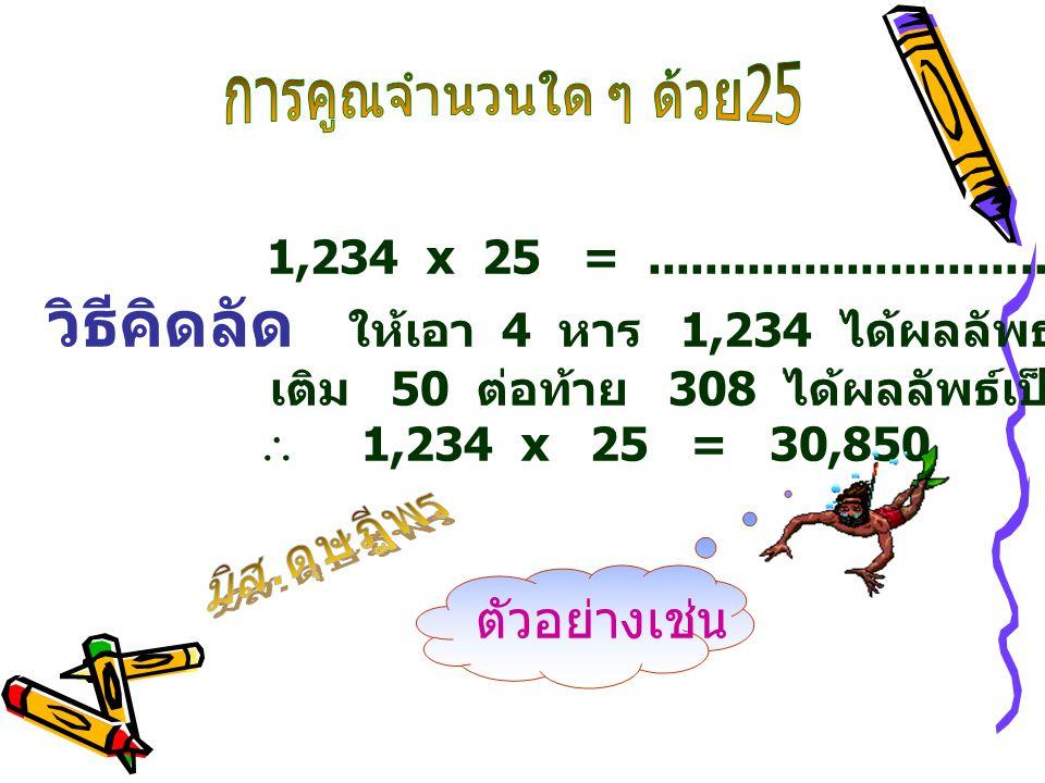 วิธีคิดลัด ให้เอา 4 หาร 1,234 ได้ผลลัพธ์ 308 เศษ 2