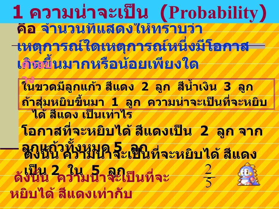 1 ความน่าจะเป็น (Probability)