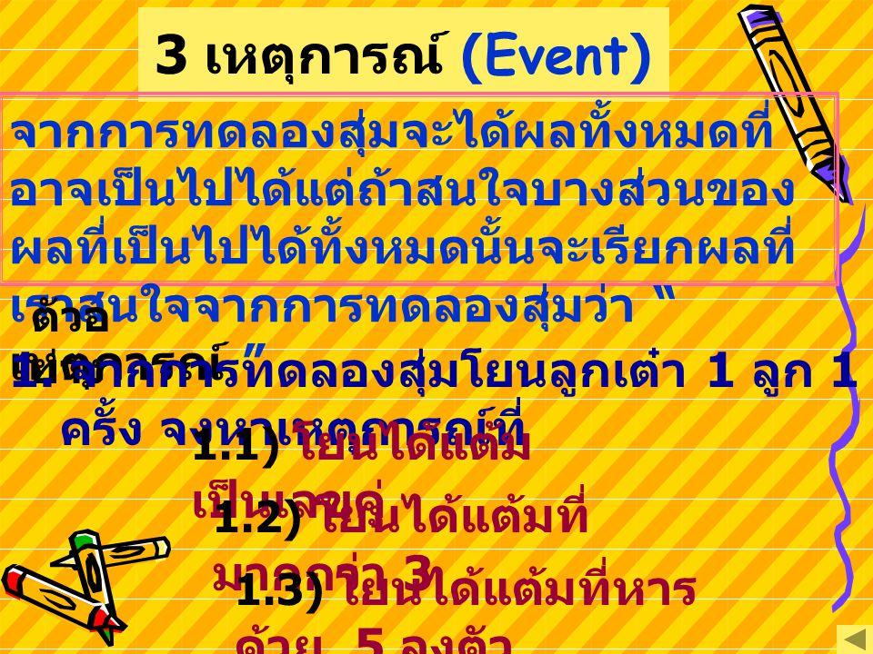 3 เหตุการณ์ (Event)