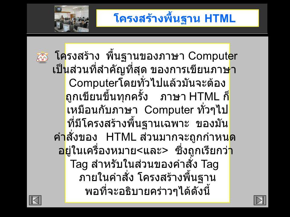 โครงสร้างพื้นฐาน HTML