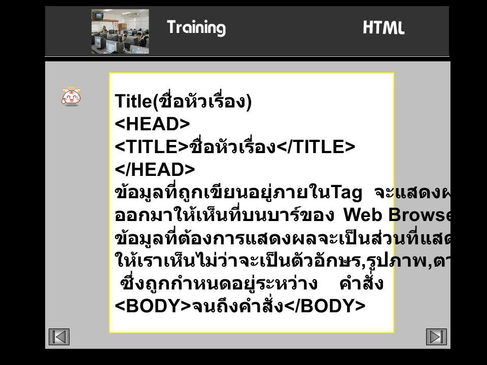 Title(ชื่อหัวเรื่อง) <HEAD> <TITLE>ชื่อหัวเรื่อง</TITLE>
