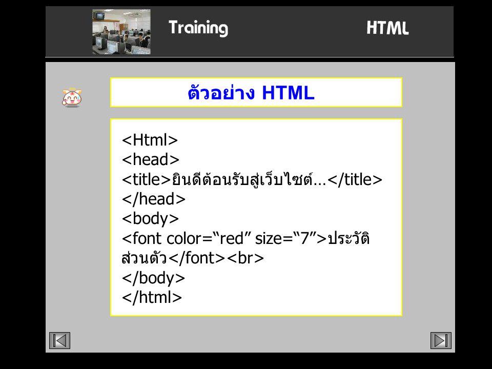 ตัวอย่าง HTML