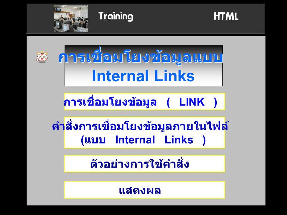 การเชื่อมโยงข้อมูลแบบ Internal Links