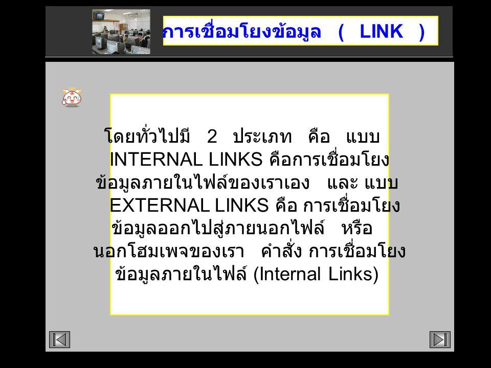 การเชื่อมโยงข้อมูล ( LINK )