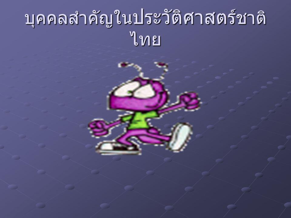 บุคคลสำคัญในประวัติศาสตร์ชาติไทย
