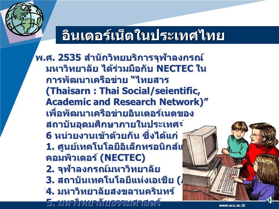 อินเตอร์เน็ตในประเทศไทย
