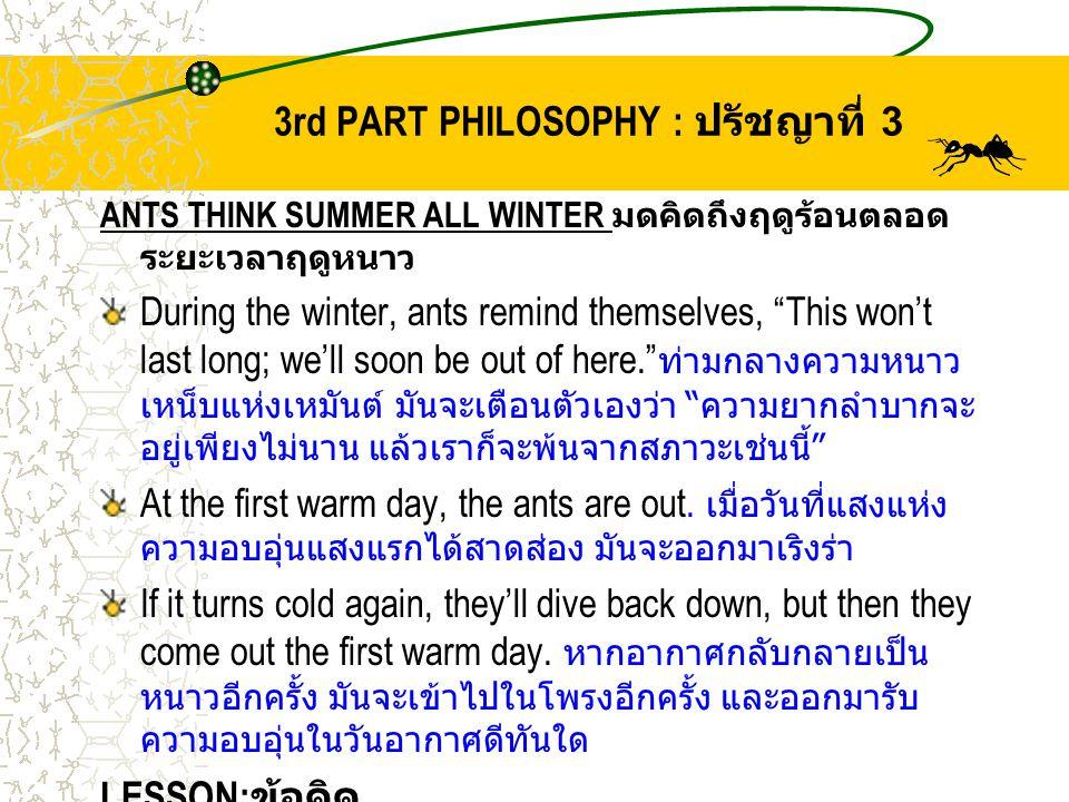 3rd PART PHILOSOPHY : ปรัชญาที่ 3
