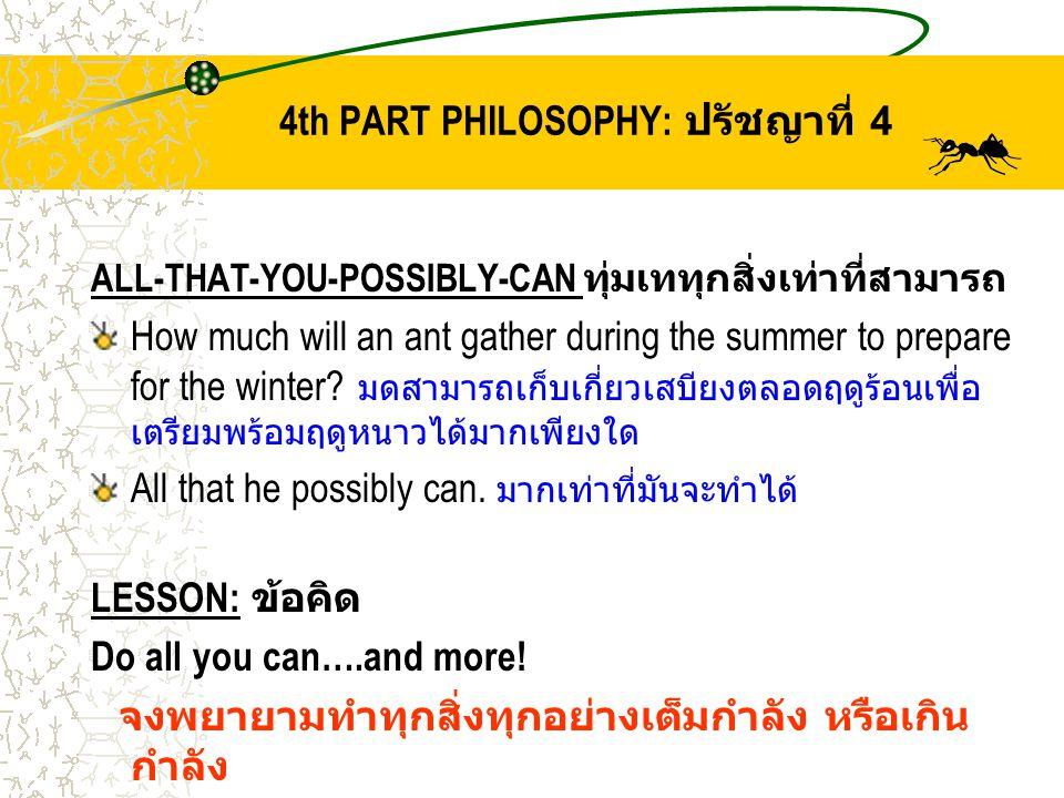 4th PART PHILOSOPHY: ปรัชญาที่ 4