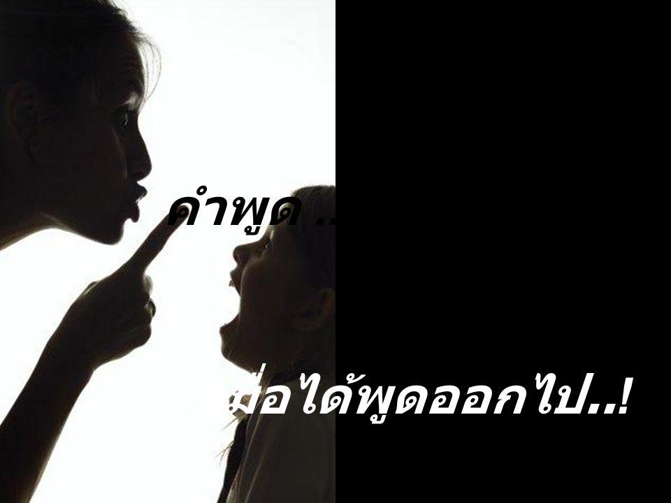 คำพูด ... .เมื่อได้พูดออกไป..!