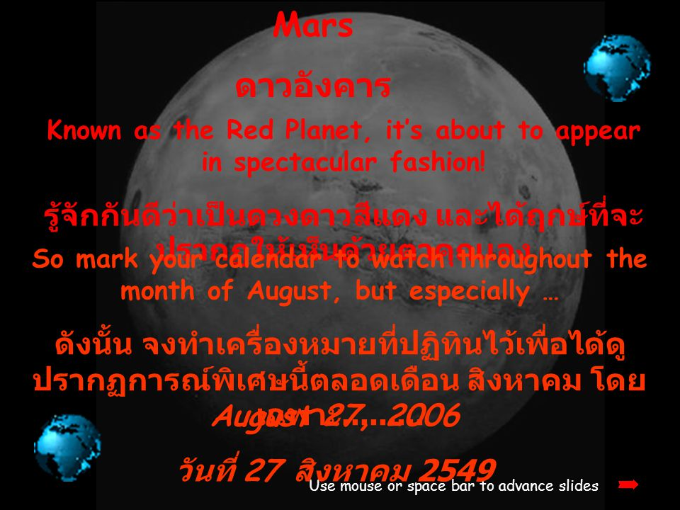 Mars ดาวอังคาร. Known as the Red Planet, it's about to appear in spectacular fashion!