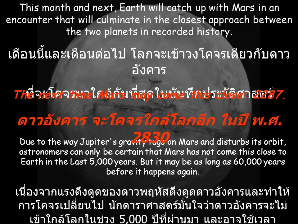 ดาวอังคาร จะโคจรใกล้โลกอีก ในปี พ.ศ. 2830