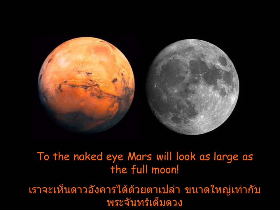 To the naked eye Mars will look as large as the full moon!