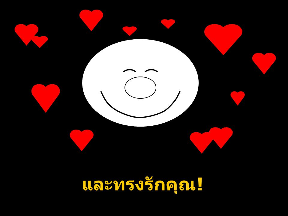 และทรงรักคุณ!