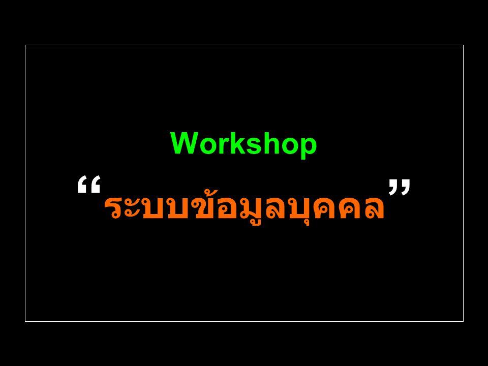 Workshop ระบบข้อมูลบุคคล