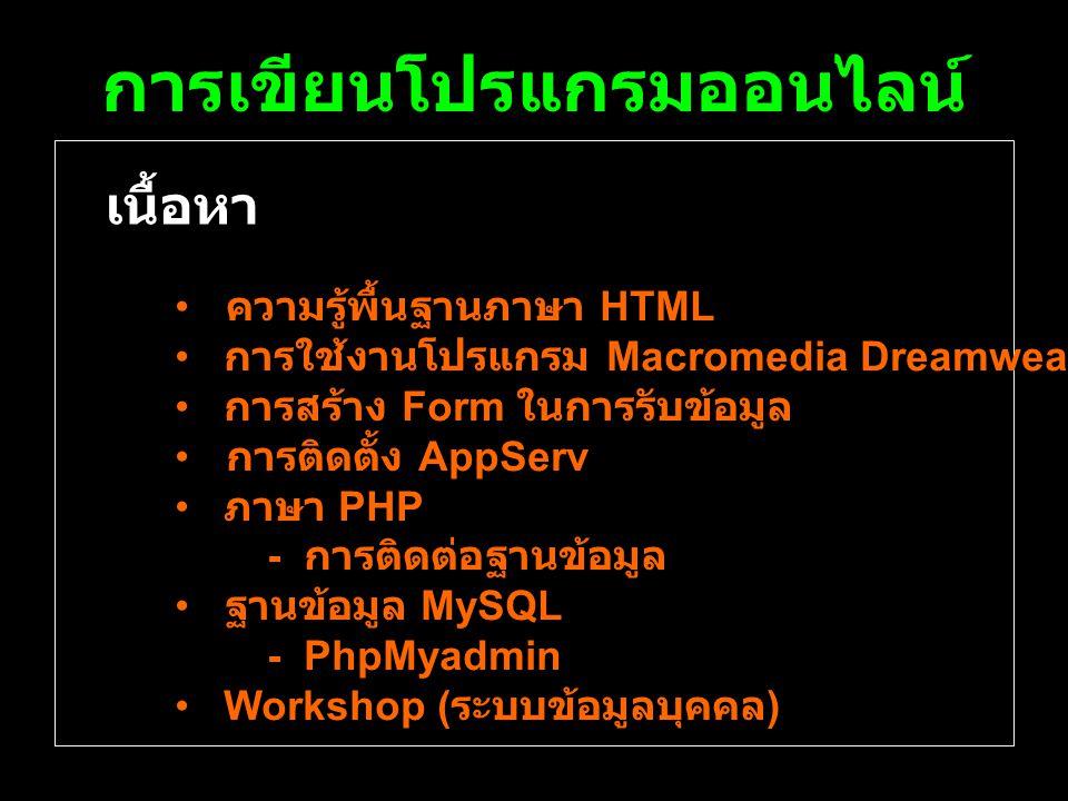 การเขียนโปรแกรมออนไลน์
