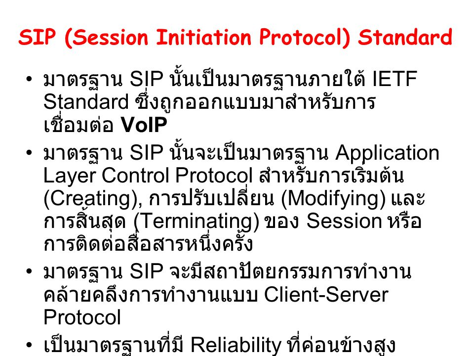 SIP (Session Initiation Protocol) Standard