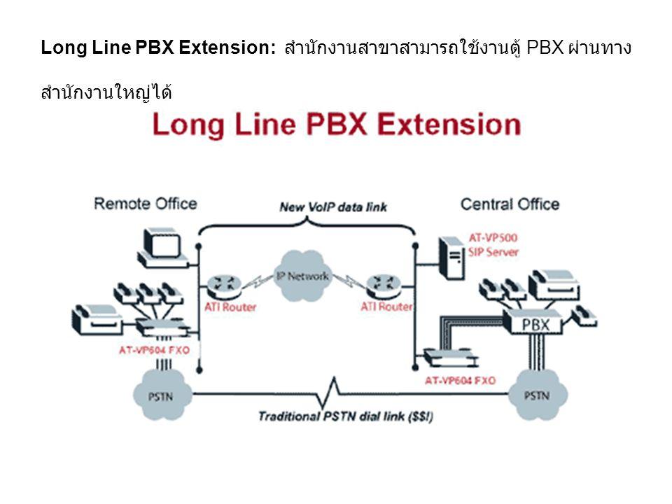 Long Line PBX Extension: สำนักงานสาขาสามารถใช้งานตู้ PBX ผ่านทางสำนักงานใหญ่ได้