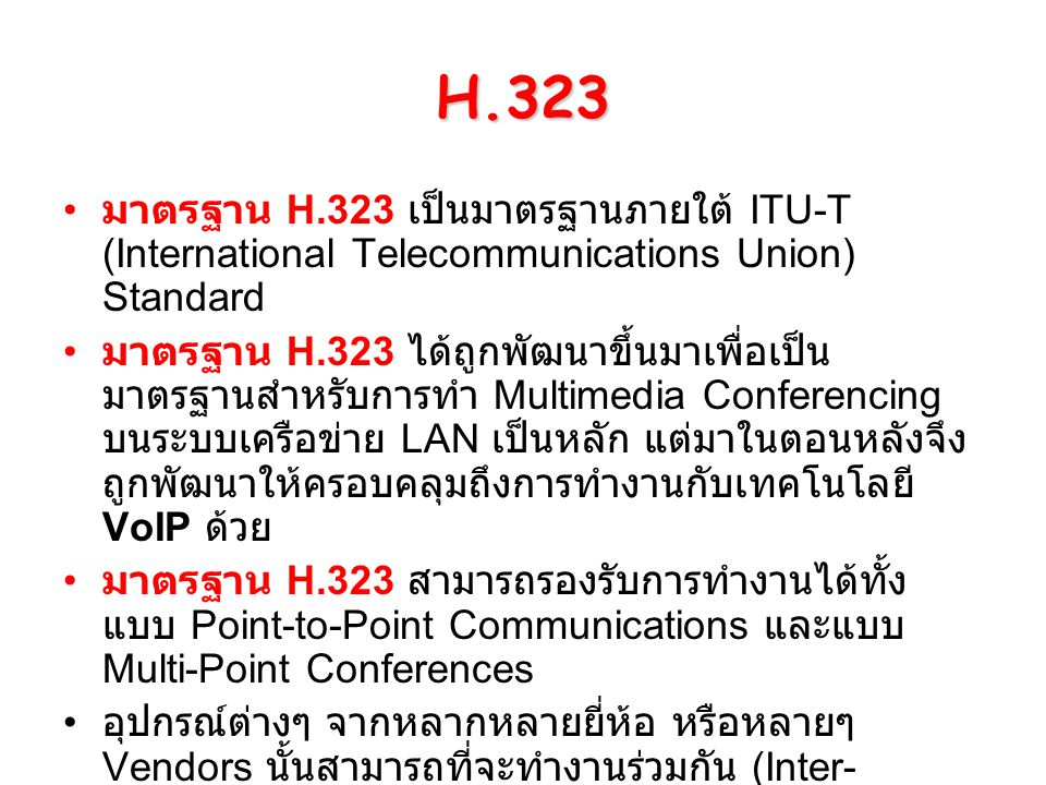 H.323 มาตรฐาน H.323 เป็นมาตรฐานภายใต้ ITU-T (International Telecommunications Union) Standard.