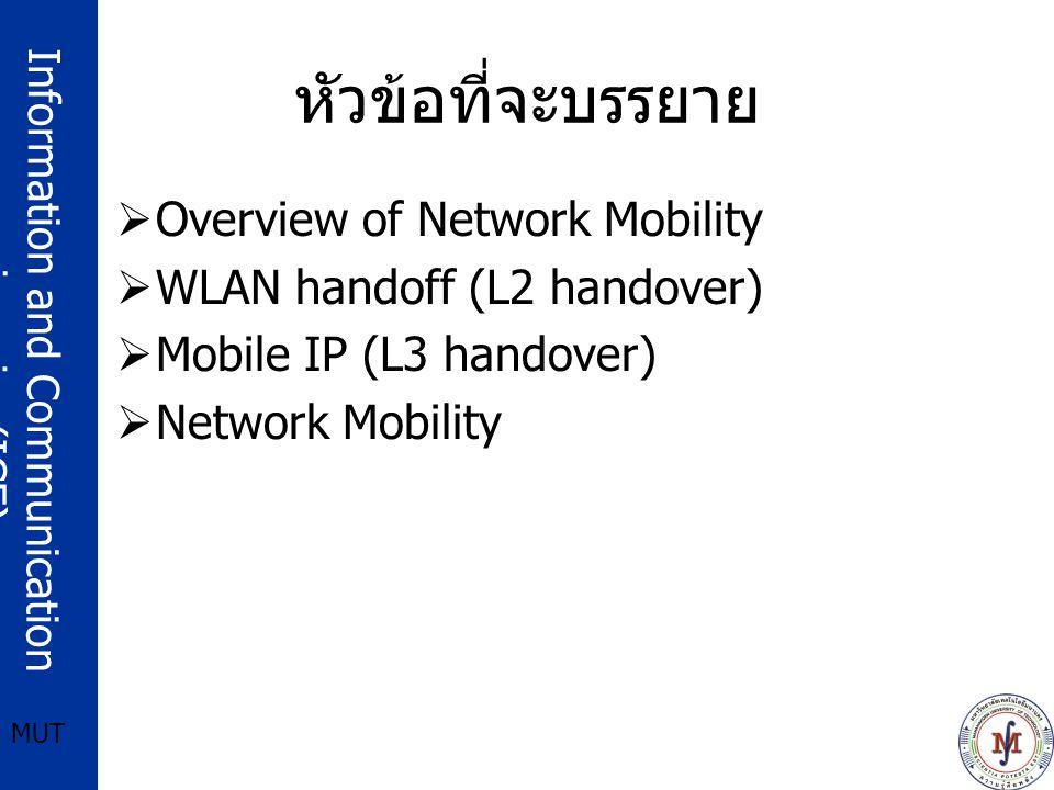 หัวข้อที่จะบรรยาย Overview of Network Mobility