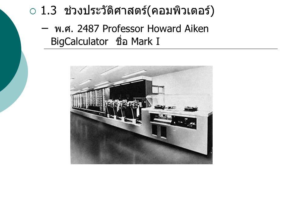 1.3 ช่วงประวัติศาสตร์(คอมพิวเตอร์)