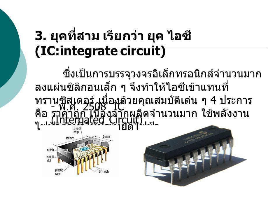 3. ยุคที่สาม เรียกว่า ยุค ไอซี(IC:integrate circuit)