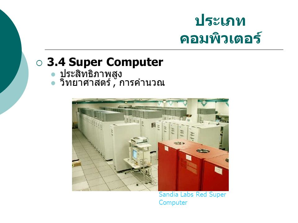 ประเภทคอมพิวเตอร์ 3.4 Super Computer ประสิทธิภาพสูง