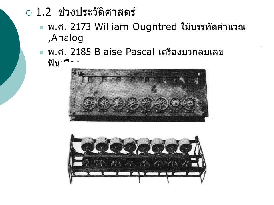 1.2 ช่วงประวัติศาสตร์ พ.ศ. 2173 William Ougntred ใม้บรรทัดคำนวณ ,Analog.