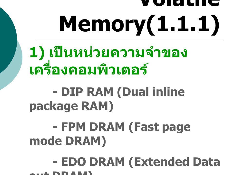 Volatile Memory(1.1.1) 1) เป็นหน่วยความจำของเครื่องคอมพิวเตอร์