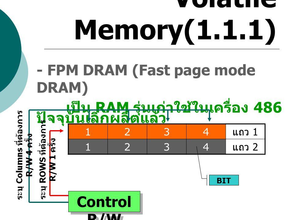 ระบุ Columns ที่ต้องการ R/W 4 ครั้ง ระบุ ROWS ที่ต้องการ R/W 1 ครั้ง