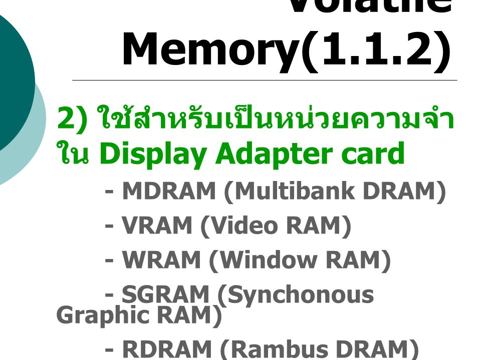 Volatile Memory(1.1.2) 2) ใช้สำหรับเป็นหน่วยความจำใน Display Adapter card. - MDRAM (Multibank DRAM)