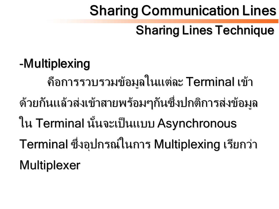 Sharing Communication Lines