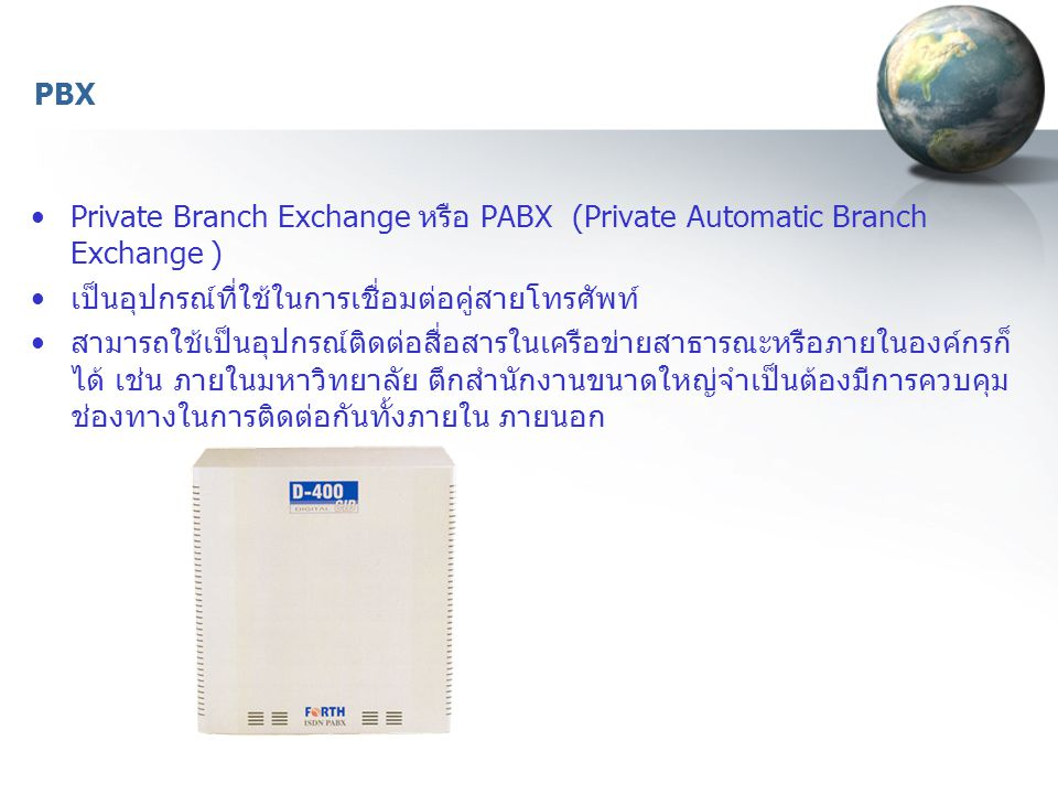 Private Branch Exchange หรือ PABX (Private Automatic Branch Exchange )