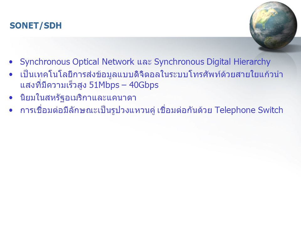Synchronous Optical Network และ Synchronous Digital Hierarchy