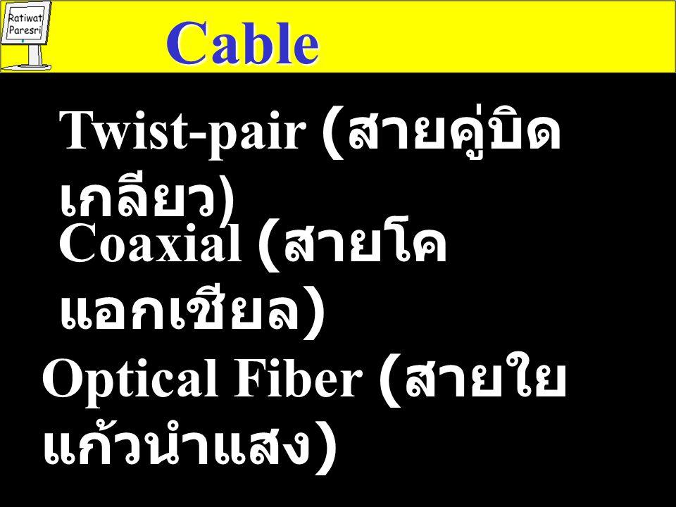 Cable Twist-pair (สายคู่บิดเกลียว) Coaxial (สายโคแอกเชียล)