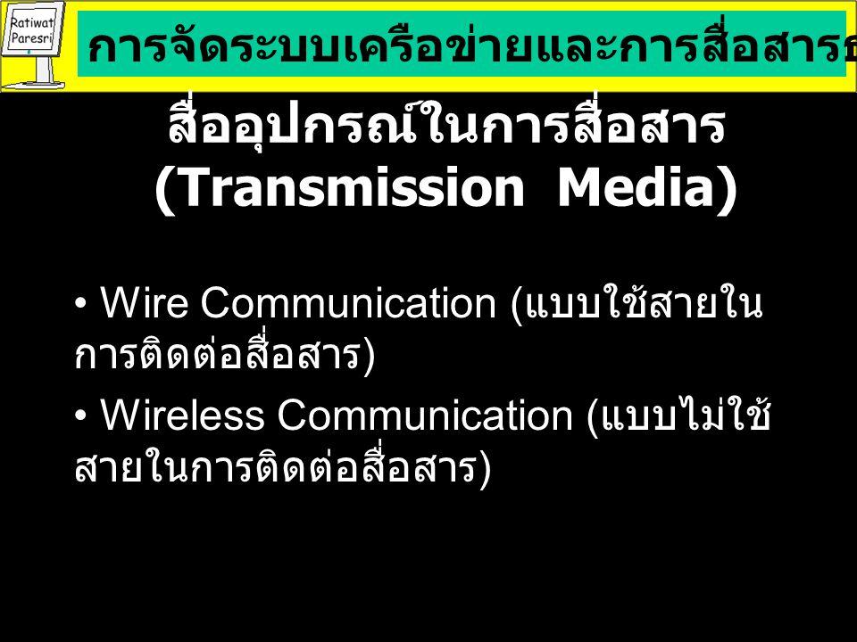 สื่ออุปกรณ์ในการสื่อสาร (Transmission Media)