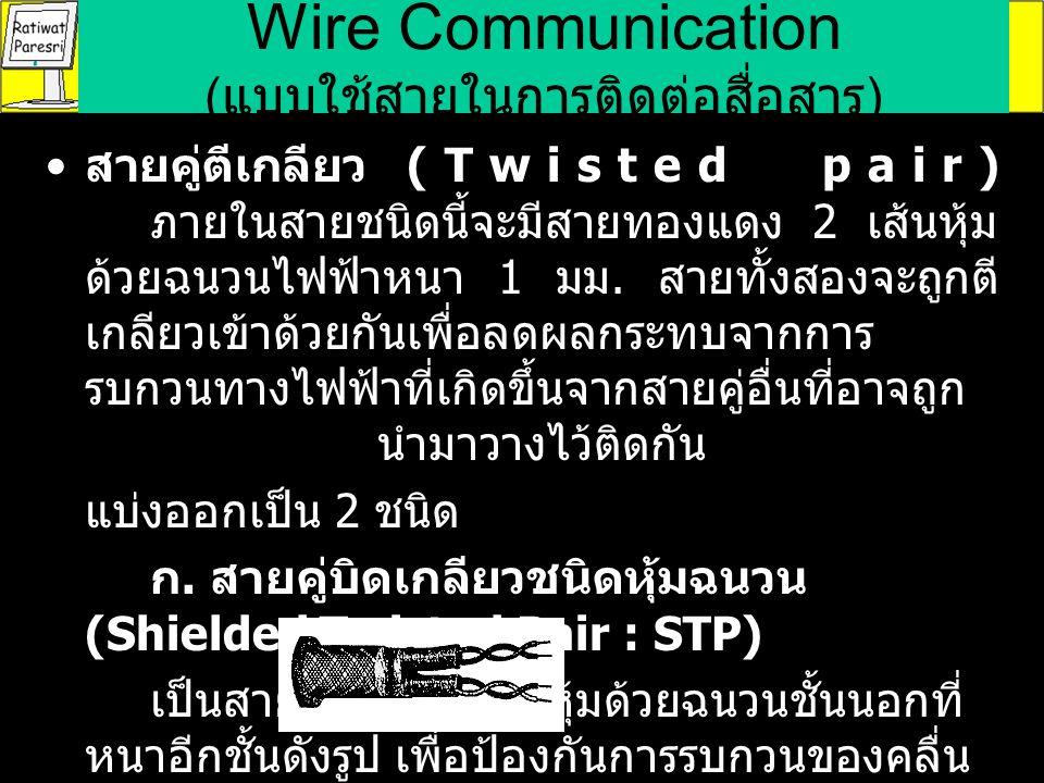Wire Communication (แบบใช้สายในการติดต่อสื่อสาร)