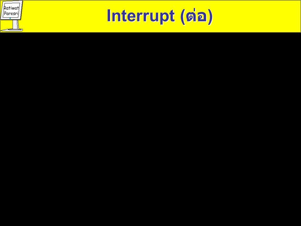 Interrupt (ต่อ)